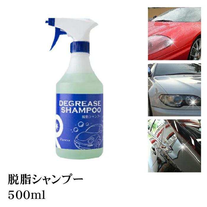 脱脂剤 車 脱脂シャンプー 脱脂スプレー 脱脂洗浄剤 シリコンオフ  研磨 コーティング剤 下地処理 洗車 ポリマー リピカ ( 脱脂シャンプー 500ml )|ripicar