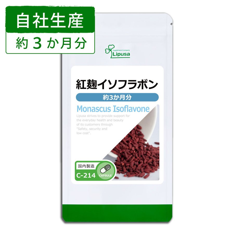 紅麹イソフラボン 約3か月分 本物◆ C-214 ダイエット 時間指定不可 サプリメント 送料無料