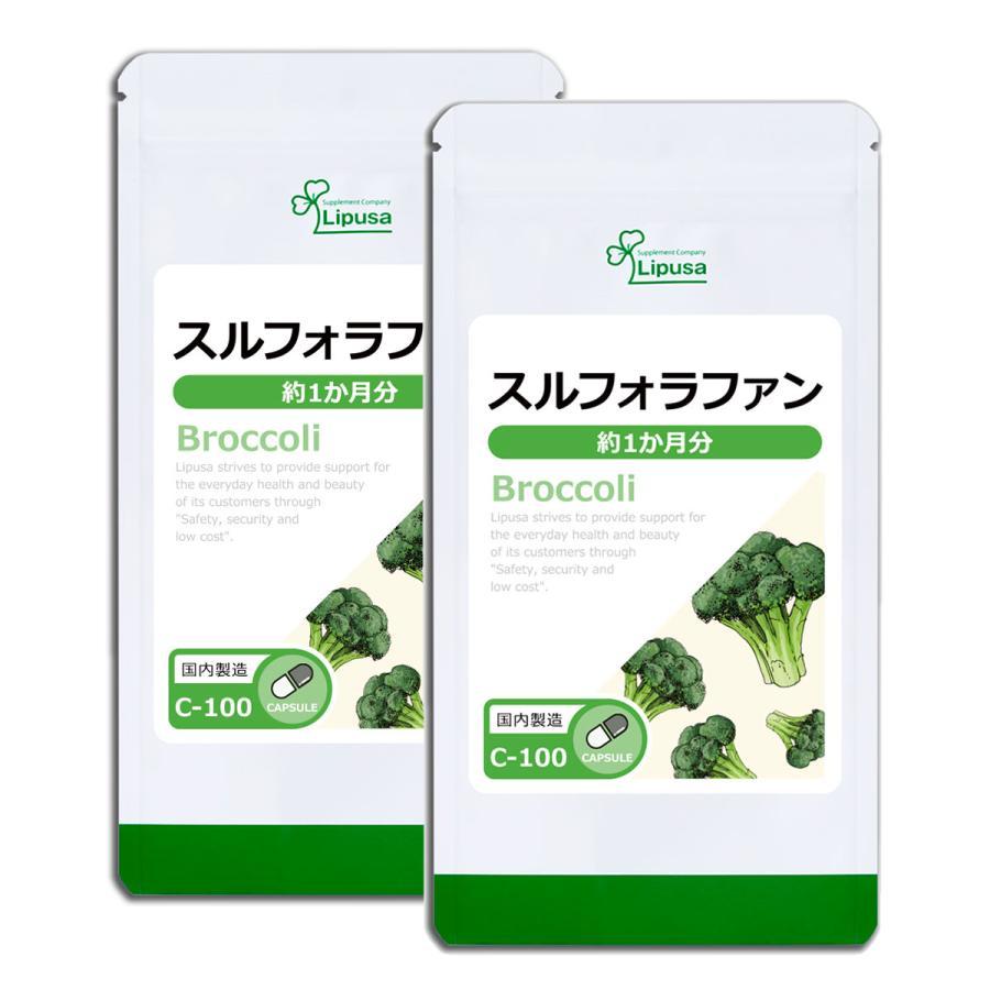 アウトレット スルフォラファン 約1か月分×2袋 C-100-2 送料無料 おすすめ特集 サプリメント 健康