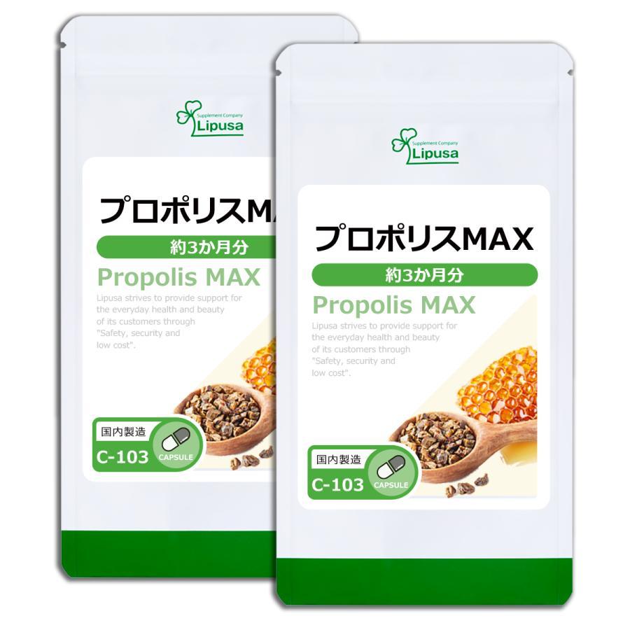 プロポリスMAX 公式ショップ 約3か月分×2袋 C-103-2 健康 送料無料 人気ショップが最安値挑戦 サプリメント