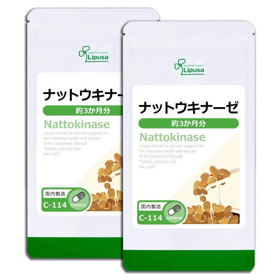 ナットウキナーゼ 格安 約3か月分×2袋 C-114-2 大人気 送料無料 サプリメント 健康