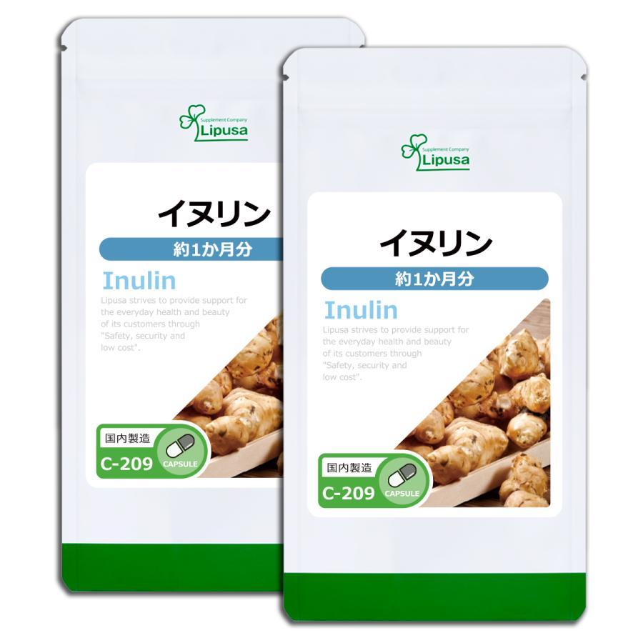 テレビで話題 イヌリン 約1か月分×2袋 C-209-2 ダイエット お得セット サプリメント 送料無料