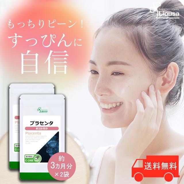 プラセンタ 約3か月分×2袋 C-248-2 送料無料 美容 引き出物 サプリメント 特価キャンペーン