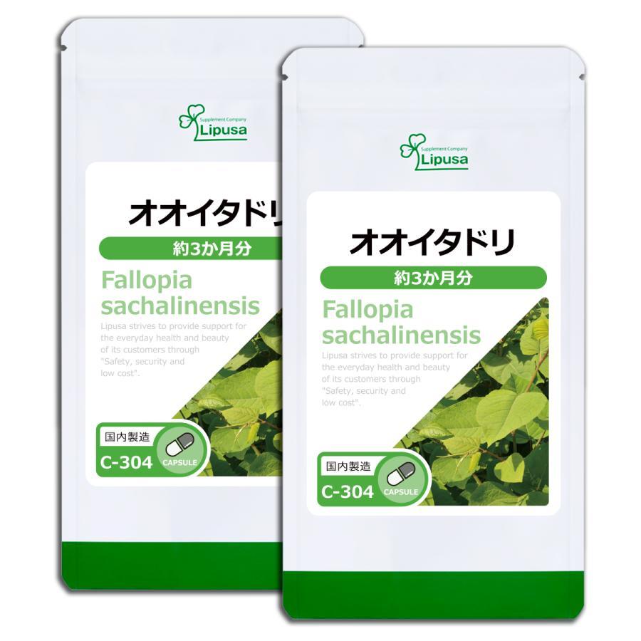 オオイタドリ 約3か月分×2袋 C-304-2 サプリメント お見舞い ◆セール特価品◆ 健康 送料無料