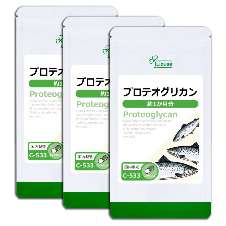 人気急上昇 プロテオグリカン 約1か月分×3袋 人気 C-533-3 サプリメント 送料無料 健康