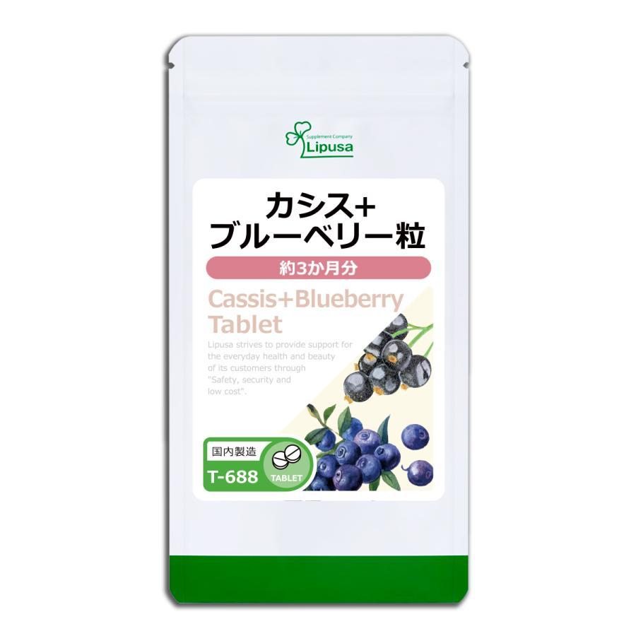 カシス ブルーベリー粒 約3か月分 T-688 限定特価 美容 現金特価 サプリメント 送料無料