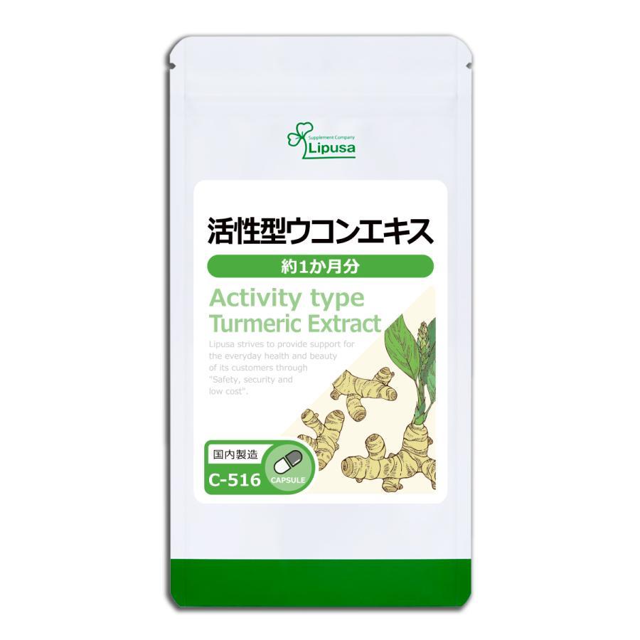 活性型ウコンエキス 約1か月分 C-516 健康 送料無料 サプリメント 供え お値打ち価格で