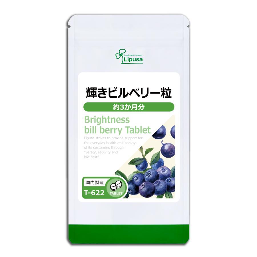 輝きビルベリー粒 約3か月分 正規品 T-622 送料無料 健康 往復送料無料 サプリメント