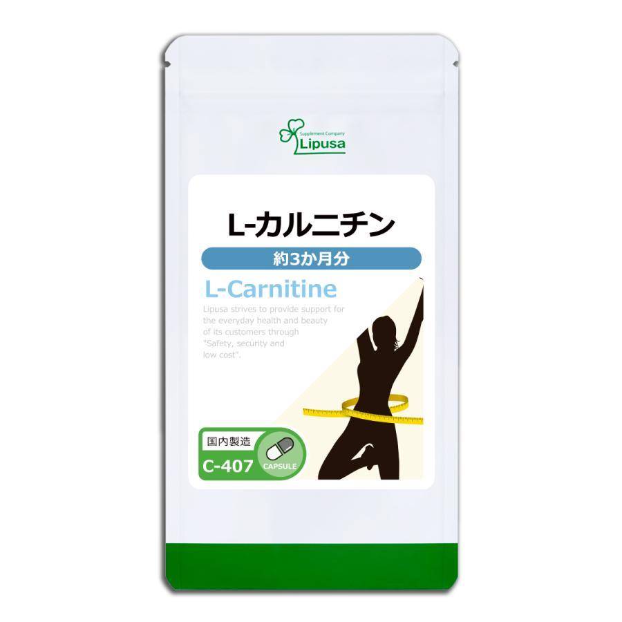 優先配送 受賞店 L-カルニチン 約3か月分 C-407 サプリメント ダイエット 送料無料