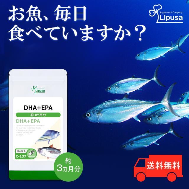 DHA 贈物 EPA 旧商品名 マグロのDHA 約3か月分 サプリメント 健康 C-137 爆買いセール 送料無料
