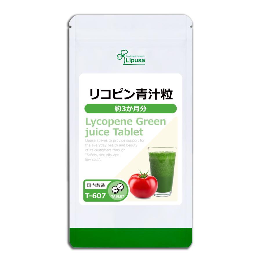 品質保証 リコピン青汁粒 約3か月分 T-607 サプリメント 高級品 送料無料 健康