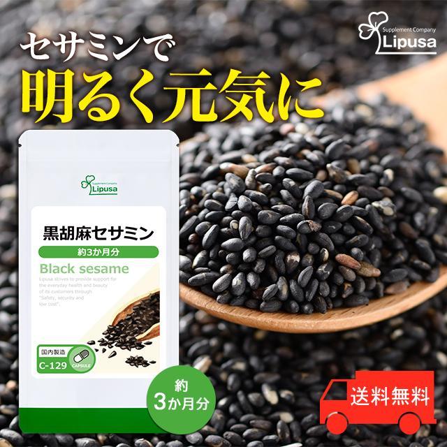 黒胡麻セサミン 約3か月分 C-129 送料無料 サプリメント セール開催中最短即日発送 安売り 健康