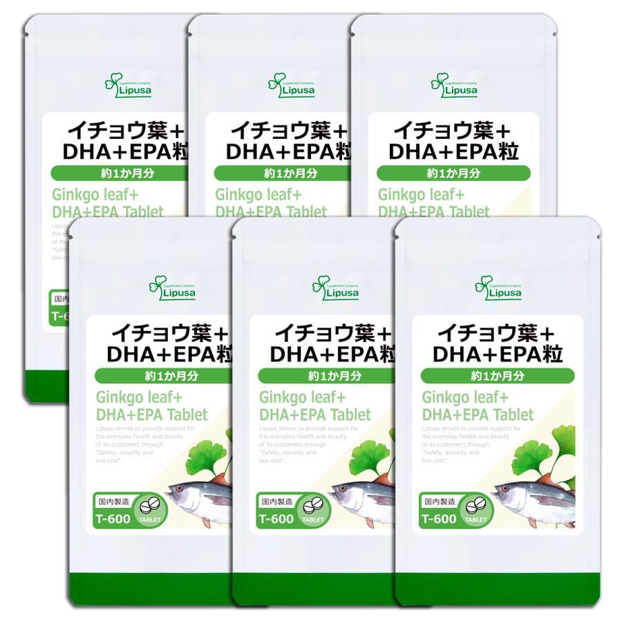 イチョウ葉 DHA EPA粒 約1か月分×6袋 健康 サプリメント 購買 送料無料 T-600-6 激安