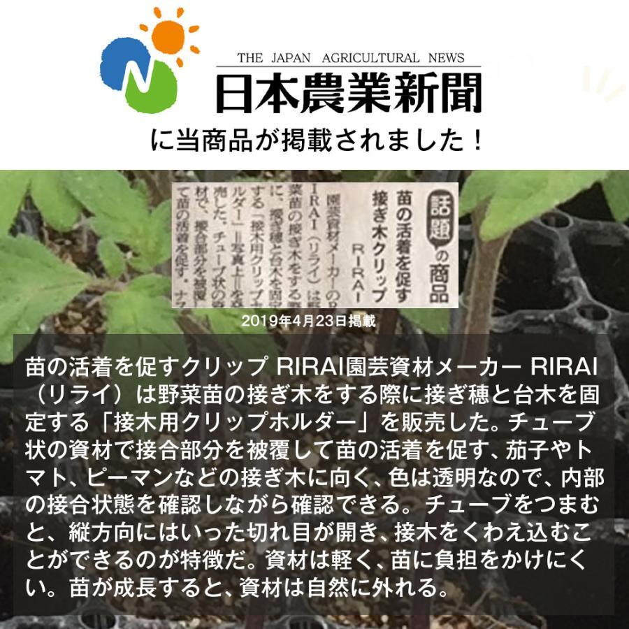 接ぎ木クリップ 【100個入/内径1.8mm対応内径1.8〜2.1mm】日本製 RIRAI ...