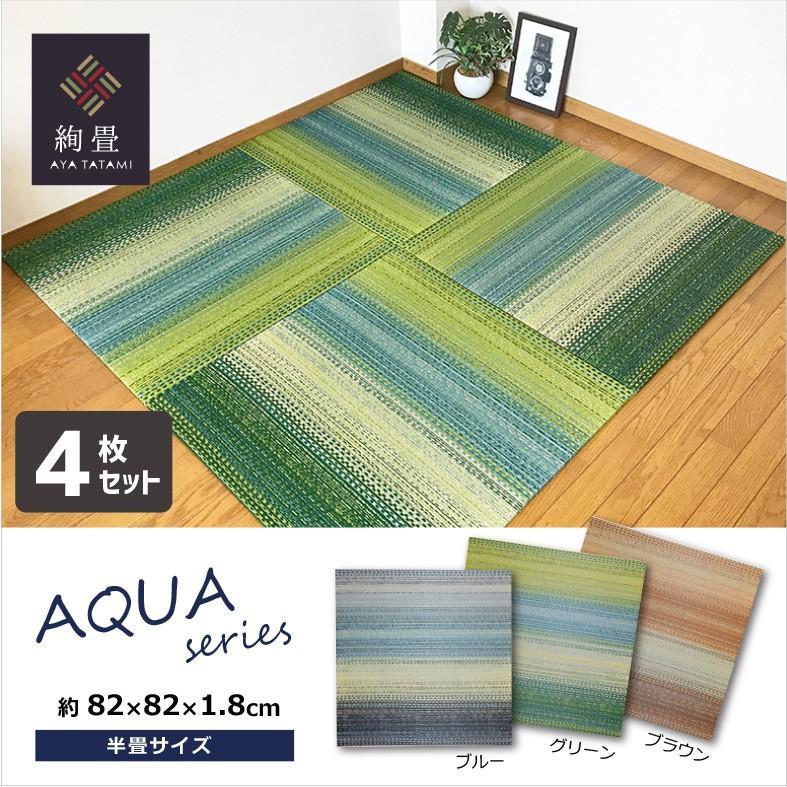 【4枚セット】置き畳 い草 ユニット畳 フロア畳 琉球畳 縁なし畳【純国産】 AQUAシリーズ ブルー/グリーン/ブラウン 約82×82×1.8cm 半畳 日本製