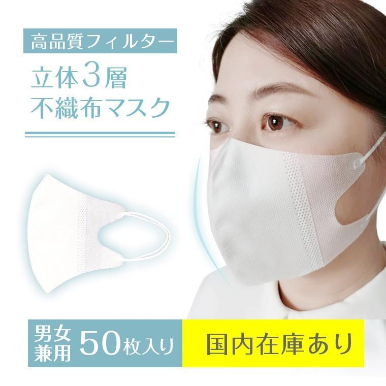 高密度!3D立体不織布マスク 50枚セット 在庫あり 不織布 マスク 使い捨て 超立体 大人用 3D フィルター 花粉  息がしやすい  呼吸が楽 小顔 小さめ 送料無料|rirty