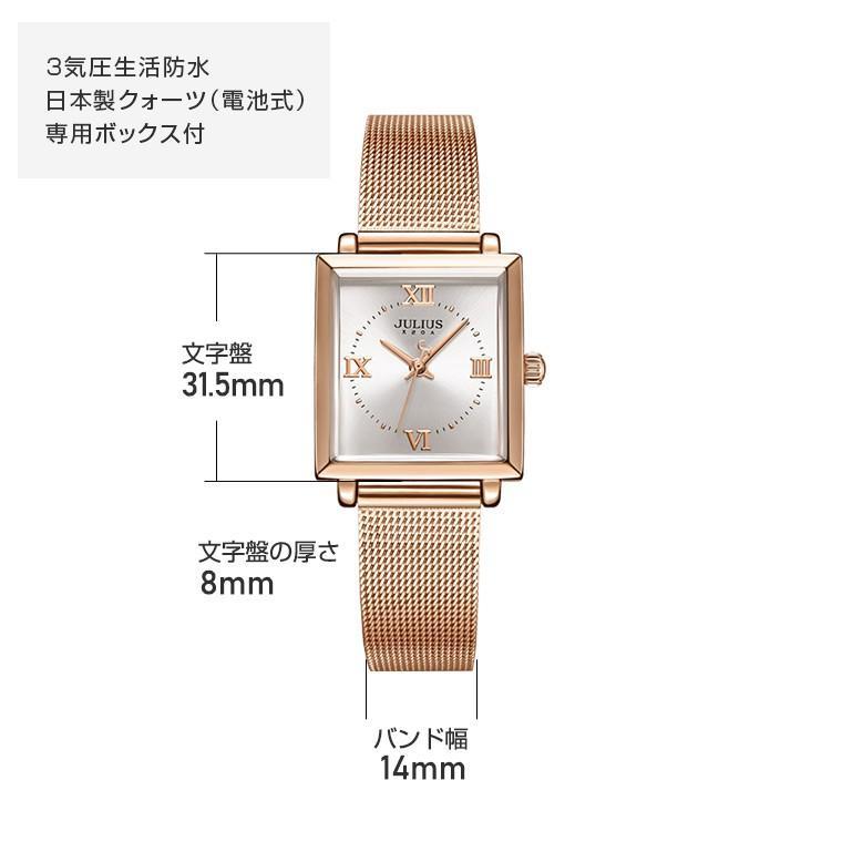 腕時計 レディース ブランド 防水 レディース腕時計 おしゃれ 時計 スクエア 四角 ミラネーゼ 人気 20代 30代 40代 JULIUS プレゼント 母の日 ギフト|rirty|11
