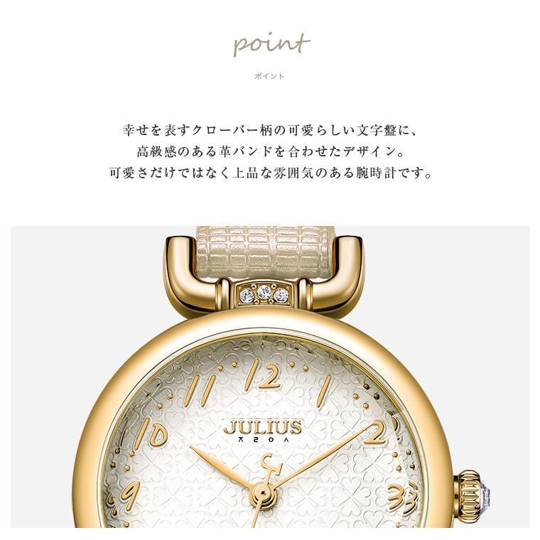 腕時計 レディース 時計 ブランド 防水 おしゃれ かわいい 30代 40代 50代 カジュアル 20代 オフィス クローバー JULIUS プレゼント 母の日 ギフト|rirty|08