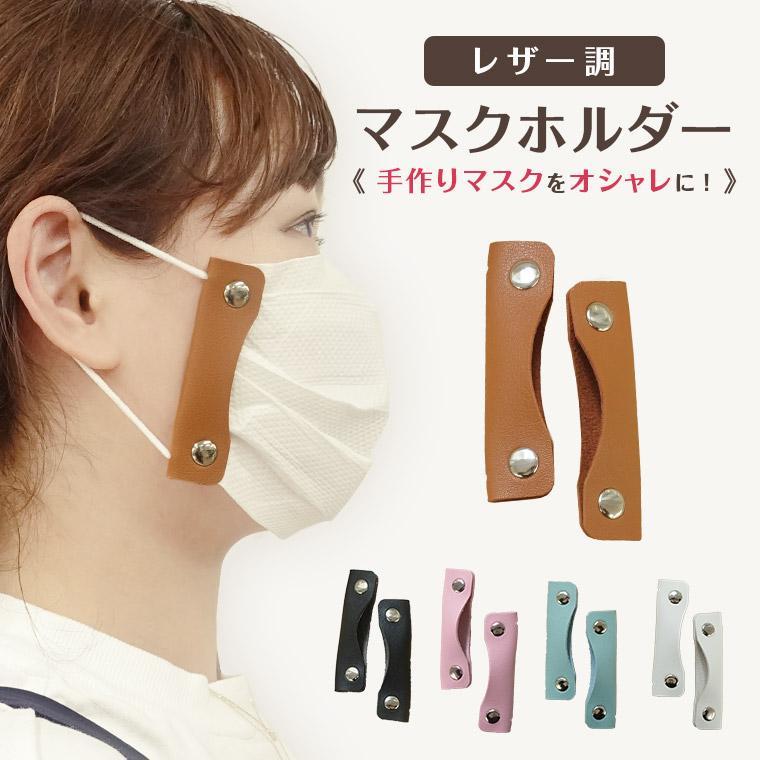 レザー調マスクホルダー マスク用クリップ マスク用ホルダー 合皮 キッチンペーパーマスク 手作りマスク おしゃれ 何度も使える ゴム紐つき 送料無料|rirty