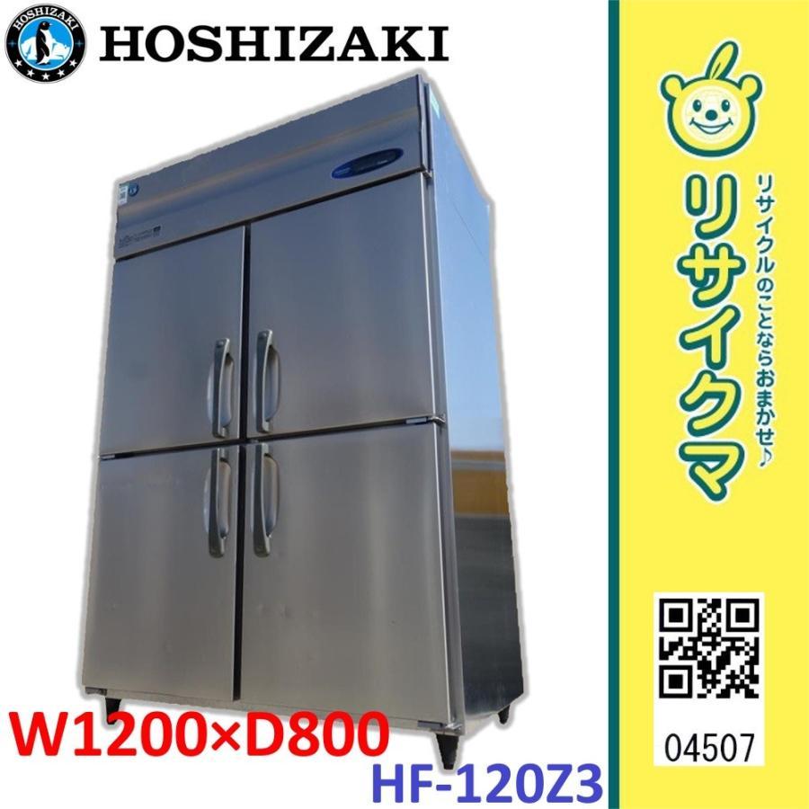 KC507▼ホシザキ 業務用冷凍庫 4面 2015年 1053L HF-120Z3 (04507)