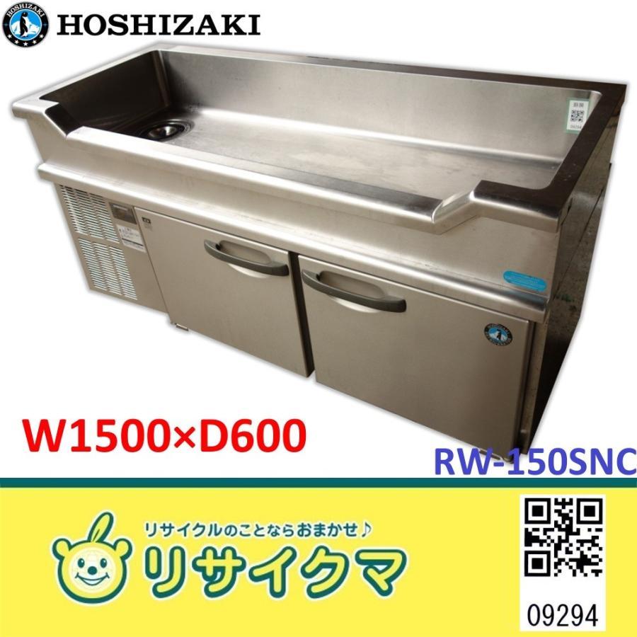 K▼ホシザキ 舟形シンク付 台下冷蔵庫 コールドテーブル 2面扉 RW-150SNC (09294)