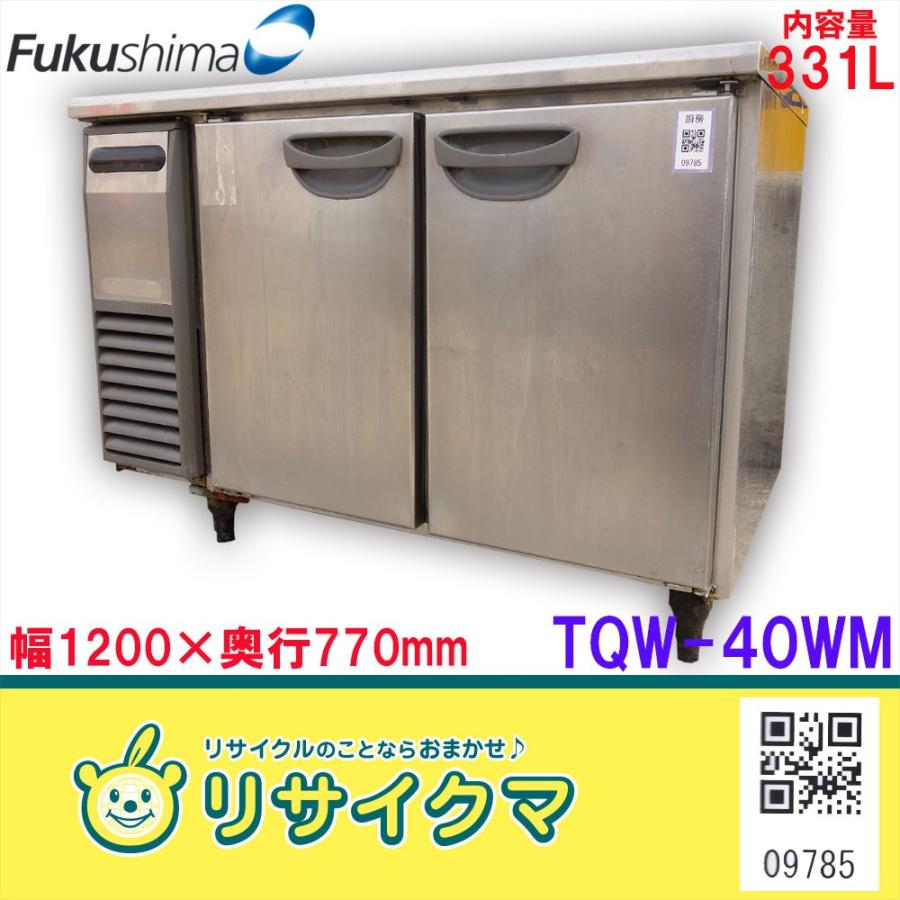 O▼フクシマ 台下冷蔵庫 コールドテーブル 2面扉 ピラーレス 331L TQW-40WM-F (09785)