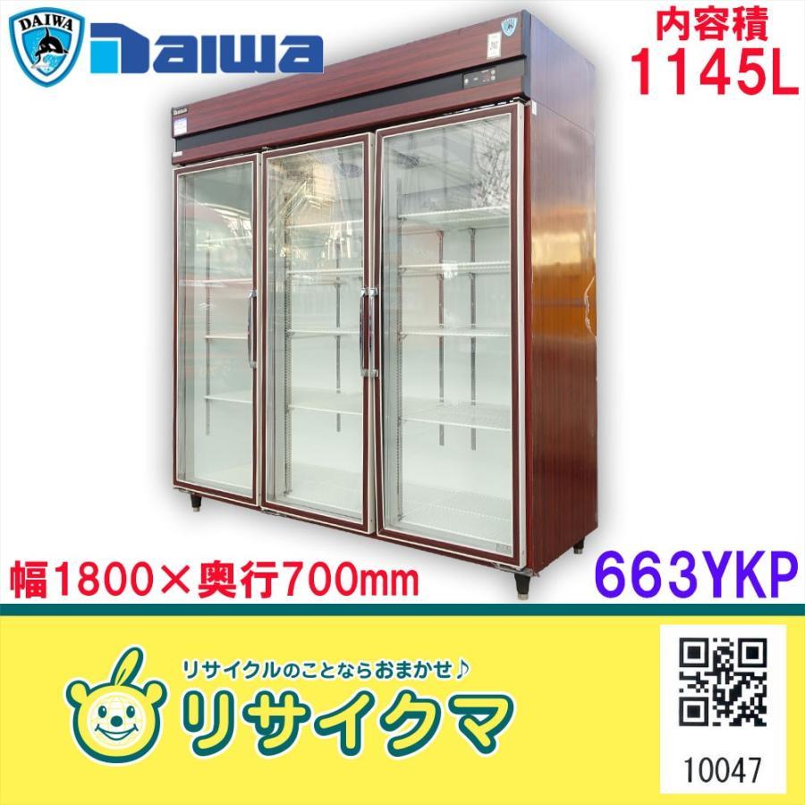 【中古】O▼ダイワ 冷蔵ショーケース リーチイン 瓶冷やし 1145L 663YKP (10047)