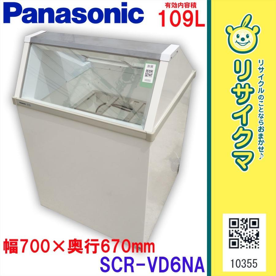 M▽パナソニック 冷凍ショーケース 2015年 ディッピングケース 109L SCR-VD6NA (10355)
