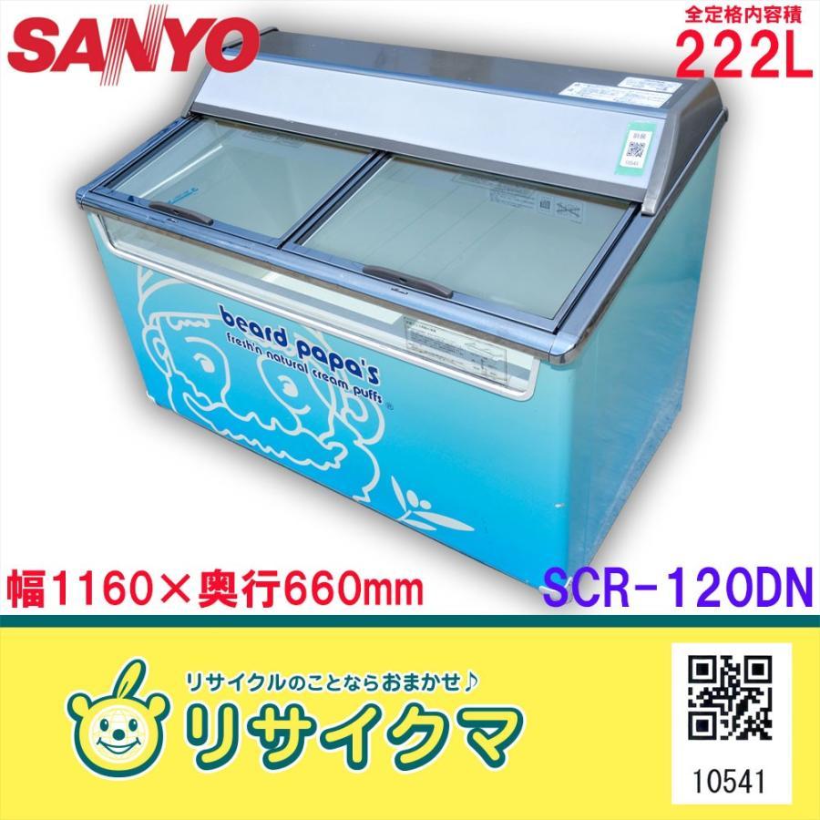 【中古】D▼サンヨー 冷凍ショーケース アイスクリーム スライドドア 照明 222L SCR-120DN (10541)