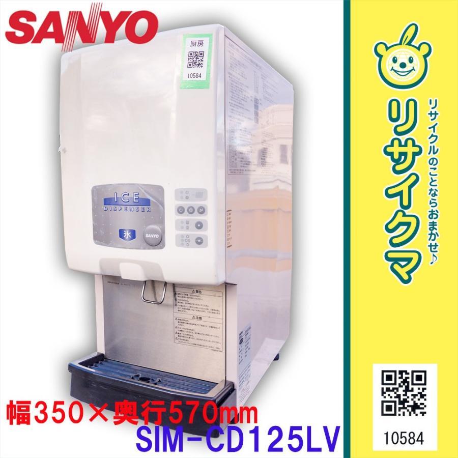 【中古】D▼サンヨー 製氷機 チップアイス ディスペンサー 卓上 レバー式 SIM-CD125LV (10584)