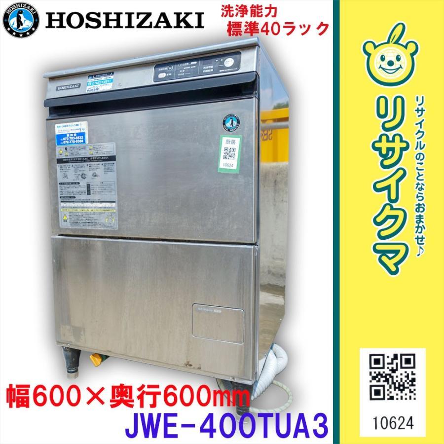 【中古】O▼ホシザキ 業務用食器洗浄 食洗機 2013年 アンダーカウンター JWE-400TUA3 (10624)