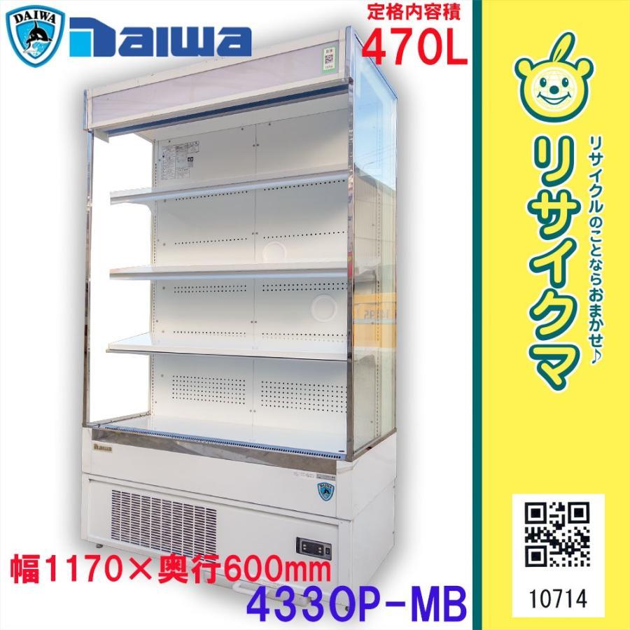 【中古】D▼ダイワ 冷蔵ショーケース 多段オープン 2016年 470L 三相200V 433OP-MB (10714)