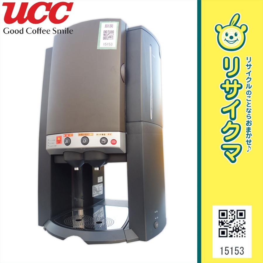 【中古】M▽ユーシーシー UCC 上島珈琲 業務用 コーヒーマシン 卓上 100V Type 720 (15153)