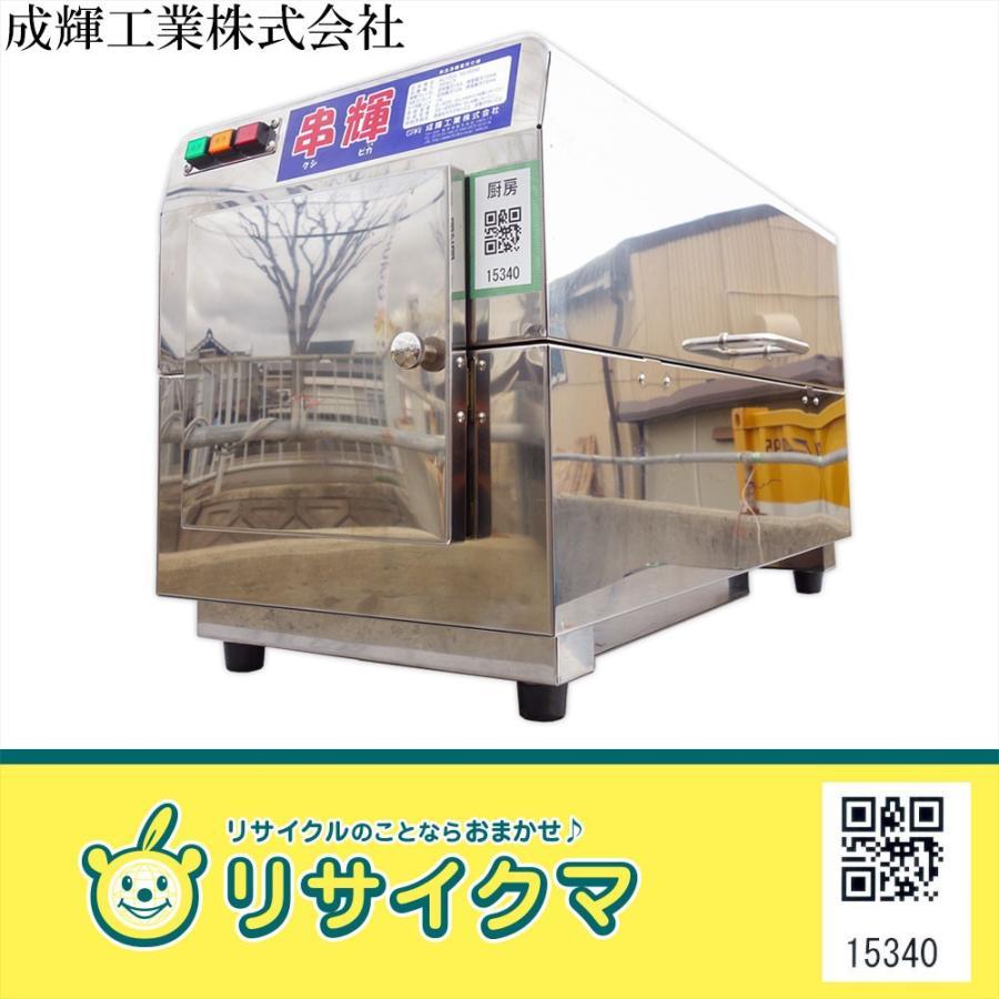 【中古】K▼成輝工業 串洗浄機 電気仕様 串輝 クシピカ 100V (15340)