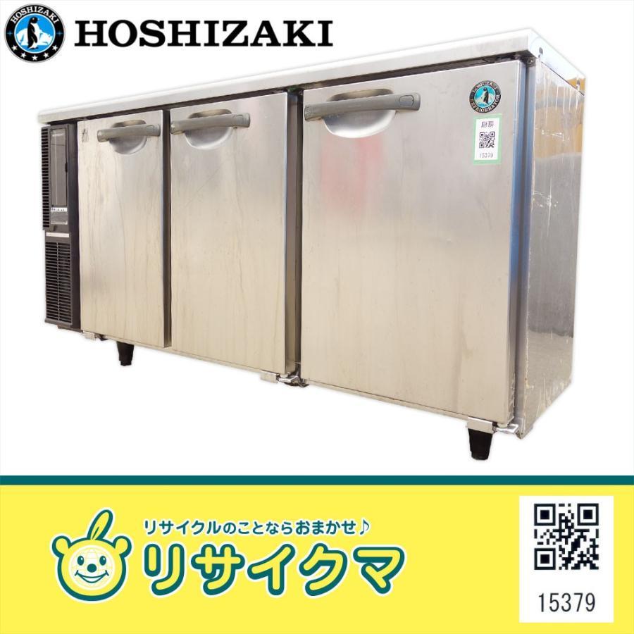 【中古】M▽ホシザキ 業務用 台下冷蔵庫 コールドテーブル 3面扉 240L 100V RT-150PTE1 (15379)