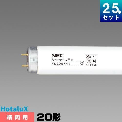 ホタルクス(旧NEC) FL20SVI ショーケース用 蛍光灯 蛍光管 蛍光ランプ 精肉用 [25本入][1本あたり1024.04円][セット商品]
