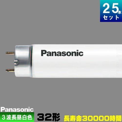 パナソニック FHF32EN-HL 直管 Hf 蛍光灯 蛍光管 蛍光ランプ 3波長形 昼白色 [25本入][1本あたり806.3円][セット商品]