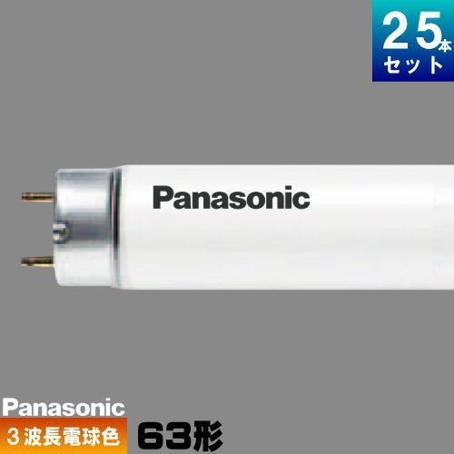 パナソニック FHF63EL-GA 直管 Hf 蛍光灯 蛍光管 蛍光ランプ 3波長形 電球色 [25本入][1本あたり1142円][セット商品]