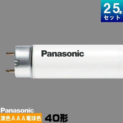 パナソニック FL40S・L-EDL 直管 蛍光灯 蛍光管 蛍光ランプ 電球色 [25本入][1本あたり882円][セット商品] スタータ形