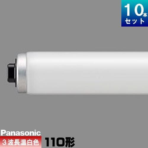 パナソニック FLR110H・EX-WW/A・100 直管 蛍光灯 蛍光管 蛍光ランプ 3波長形 温白色 [10本入][1本あたり1669円][セット商品] [10本入][1本あたり1669円][セット商品] ラピット形