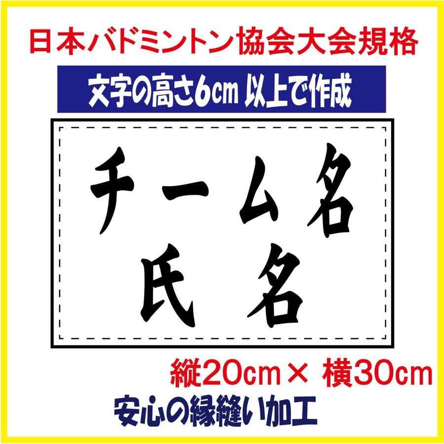 新作 バドミントン 安心の定価販売 ゼッケン W30×H20 日本バドミントン協会大会規定基準品 即日発送可 文字の高さ6cm以上で作成