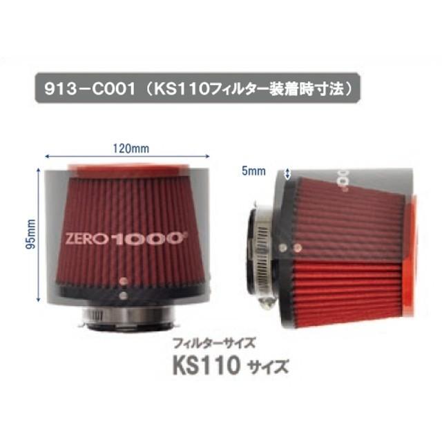ZERO1000 カーボンフィルターシールド 零1000パワーチャンバー フィルターKS93・KS110・CS95対応 フィルターカバー|rising2013m|05