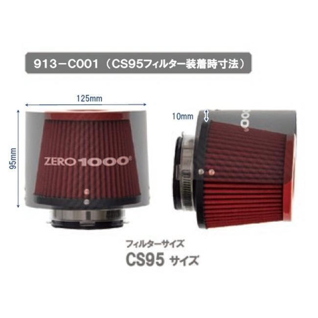 ZERO1000 カーボンフィルターシールド 零1000パワーチャンバー フィルターKS93・KS110・CS95対応 フィルターカバー|rising2013m|06
