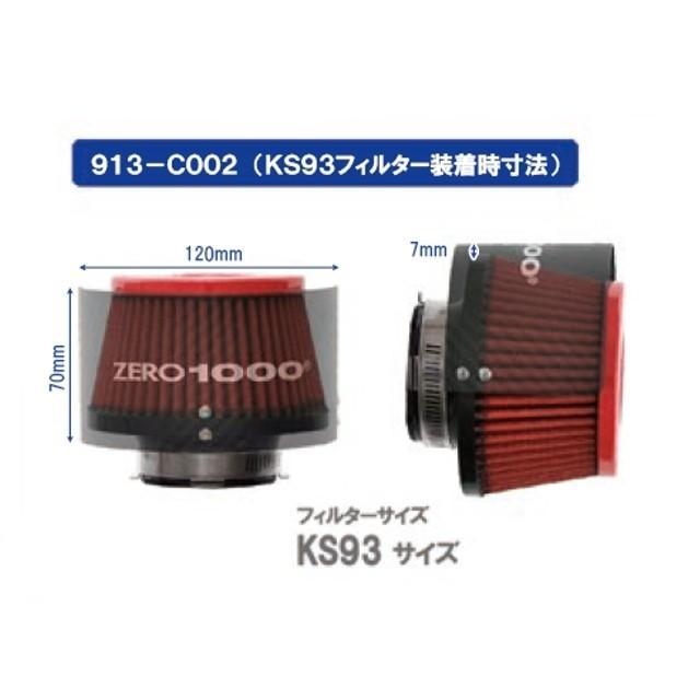 ZERO1000 カーボンフィルターシールド 零1000パワーチャンバー フィルターKS93・KS110・CS95対応 フィルターカバー|rising2013m|07
