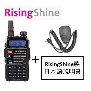 BaoFeng UV-5RE アマチュア無線機 136-174 / 400-480MHz デュアルバンド イヤホンマイク付 RisingShine製日本語説明書付き 純正スピーカーマイク同梱|risingshine