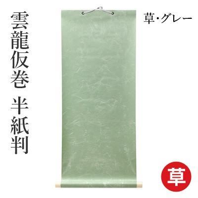 仮巻 書道 展示 掛け軸 雲龍仮巻 半紙判|rissei