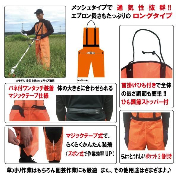 草刈り用 作業用 エプロン (訳あり) Premium極 メッシュ ズボン式 園芸 農作業 Lサイズ Mサイズ risuke 03