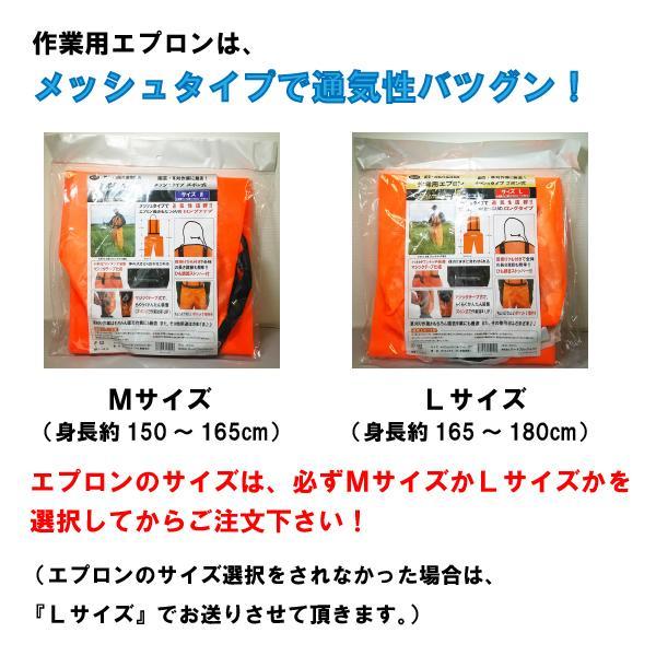 草刈り用 作業用 エプロン (訳あり) Premium極 メッシュ ズボン式 園芸 農作業 Lサイズ Mサイズ risuke 04