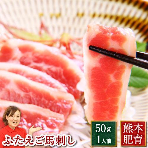 お中元 2021 年中無休 馬刺し 熊本 国産 ふたえご 50g ギフト 馬肉 約50g×1 食べ物 おつまみ 迅速な対応で商品をお届け致します 約1人前