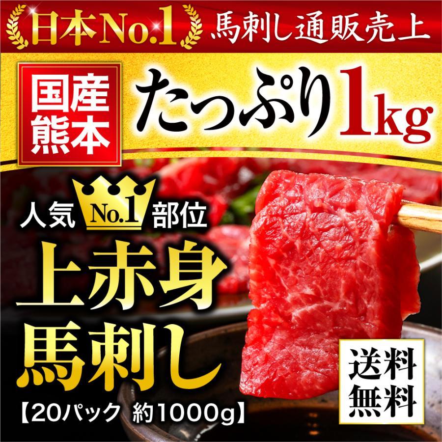 お中元 2021 価格交渉OK送料無料 馬刺し 熊本 国産 上 赤身 約50g×20 1000g 約20人前 食べ物 馬肉 超安い 1kg おつまみ